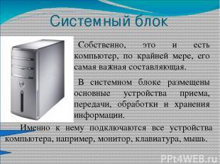 Монитор Монитор (дисплей) – это универсальное устройство визуального отображения