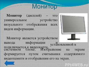 Клавиатура Компьютерное устройство ввода, которое служит для набора текстов и уп