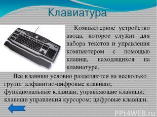 Вопросы и задания Какие вы знаете устройства хранения информации? Жесткий диск М