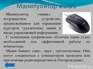 В аппаратном обеспечении компьютера различают устройства: ввода информации вывод