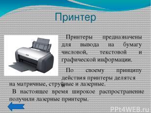 Манипулятор мышь Манипулятор «мышь» - координатное устройство, предназначенное д