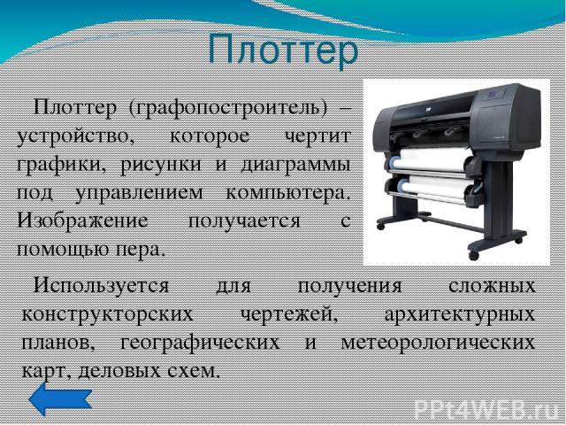 Акустические колонки Колонки, или акустическая система - устройство вывода информации, которое подключается к компьютеру и служит для воспроизведения ммммм звуковых эффектов, музыки, фильмов и т. д.