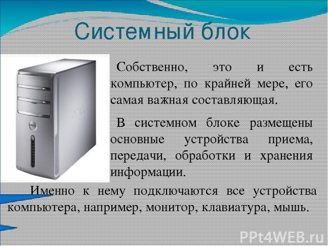 Монитор Монитор (дисплей) – это универсальное устройство визуального отображения всех видов информации. Монитор является устройством вывода информации и подключается к видеокарте, установленной в системном блоке. Изображение на экране формируется пу…