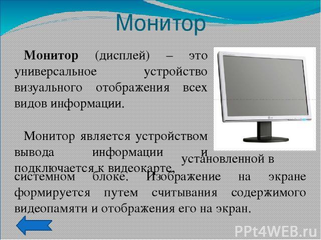 Клавиатура Компьютерное устройство ввода, которое служит для набора текстов и управления компьютером с помощью клавиш, находящихся на клавиатуре. Все клавиши условно разделяются на несколько групп: алфавитно-цифровые клавиши; функциональные клавиши;…