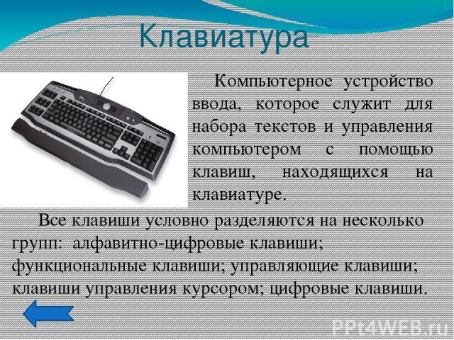 Вопросы и задания Какие вы знаете устройства хранения информации? Жесткий диск Мышь Сканер CD-диск Процессор Подсказка