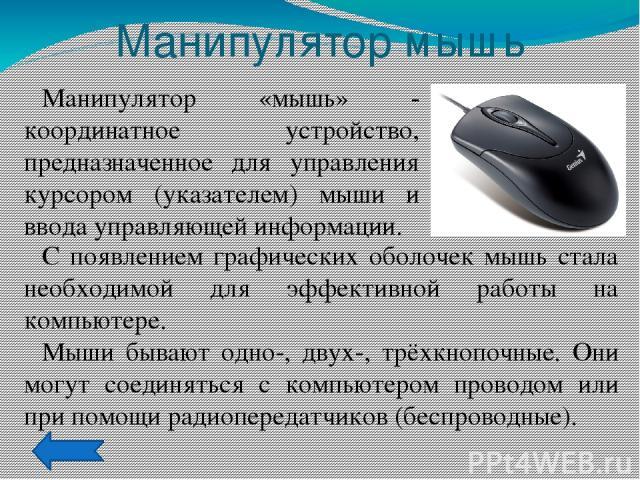 В аппаратном обеспечении компьютера различают устройства: ввода информации вывода информации обработки информации хранения информации монитор принтер плоттер акустические колонки процессор жесткий диск CD-диск флеш-накопитель клавиатура мышь сканер …