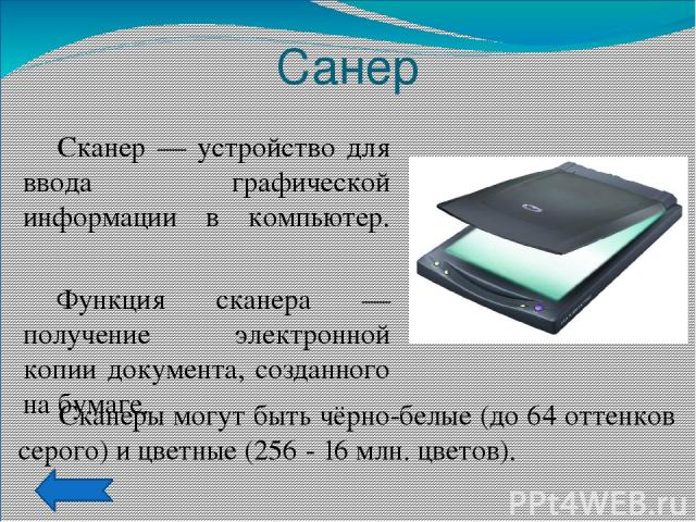Плоттер Плоттер (графопостроитель) – устройство, которое чертит графики, рисунки и диаграммы под управлением компьютера. Изображение получается с помощью пера. Используется для получения сложных конструкторских чертежей, архитектурных планов, геогра…