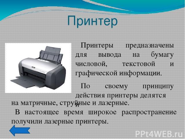 Манипулятор мышь Манипулятор «мышь» - координатное устройство, предназначенное для управления курсором (указателем) мыши и ввода управляющей информации.  С появлением графических оболочек мышь стала необходимой для эффективной работы на компьют…