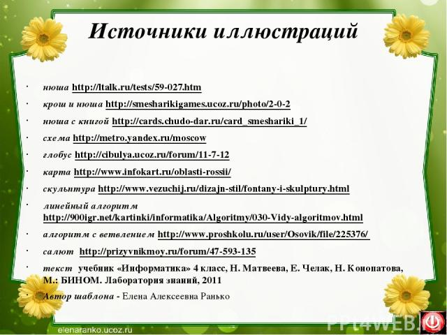 Источники иллюстраций нюша http://ltalk.ru/tests/59-027.htm крош и нюша http://smesharikigames.ucoz.ru/photo/2-0-2 нюша с книгой http://cards.chudo-dar.ru/card_smeshariki_1/ схема http://metro.yandex.ru/moscow глобус http://cibulya.ucoz.ru/forum/11-…