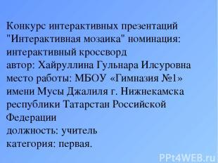 "Конкурс интерактивных презентаций ""Интерактивная мозаика"" номинация: интерактивн"