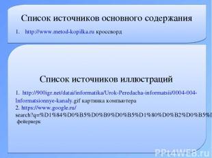 Список источников основного содержания 1. http://www.metod-kopilka.ru кроссворд