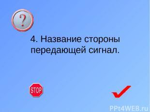 4. Название стороны передающей сигнал.