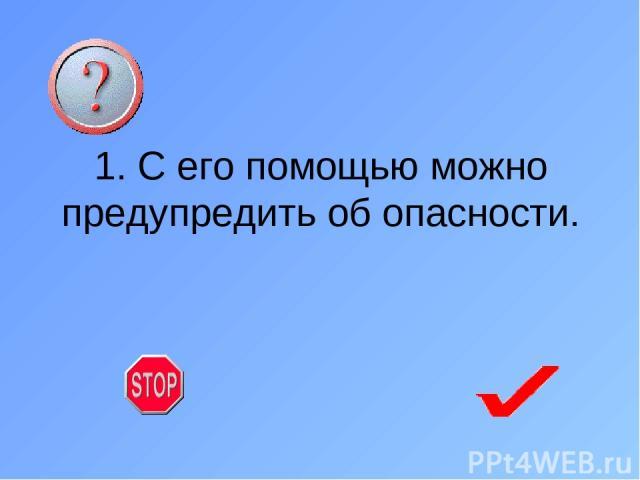 1. С его помощью можно предупредить об опасности.