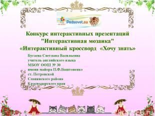 Бугаева Светлана Васильевна учитель английского языка МБОУ ООШ № 30 имени майора