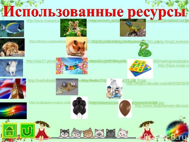 http://www.malawicichlidhomepage.com/other/GJR_8256_mwtmk.jpg http://www.poetryclub.com.ua/upload/poem_all/00197214.jpg http://i021.radikal.ru/0905/6f/c75e58084eea.jpg http://2krota.ru/uploads/posts/2008-09/1221256339_1220023616_74138-aleni.jpg http…