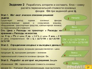 Источники Г.В. Росс, В.Н. Дулькин, Л.А. Сысоева Основы информатики (учебное посо