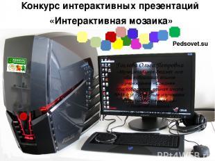 Конкурс интерактивных презентаций «Интерактивная мозаика» Гоглева Ольга Петровна