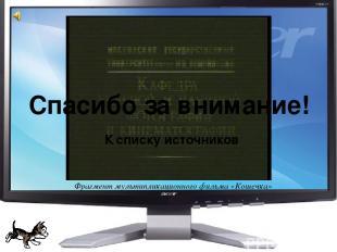 Список источников основного содержания: Информатика: Учебник для 7 класса / Н. Д