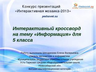 Конкурс презентаций «Интерактивная мозаика-2013» Работу выполнила Шендрикова Еле