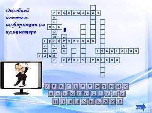 и н я ы з к д и к с Основной носитель информации на компьютере я и ф о р м а н и