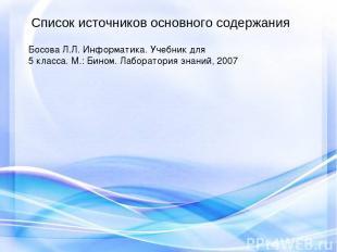 Босова Л.Л. Информатика. Учебник для 5 класса. М.: Бином. Лаборатория знаний, 20
