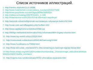Список источников иллюстраций. 1. http://randrs.ru/photo/11-0-18366 2. http://ww