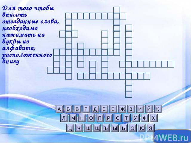 и н Начать Для того чтобы вписать отгаданные слова, необходимо нажимать на буквы из алфавита, расположенного внизу