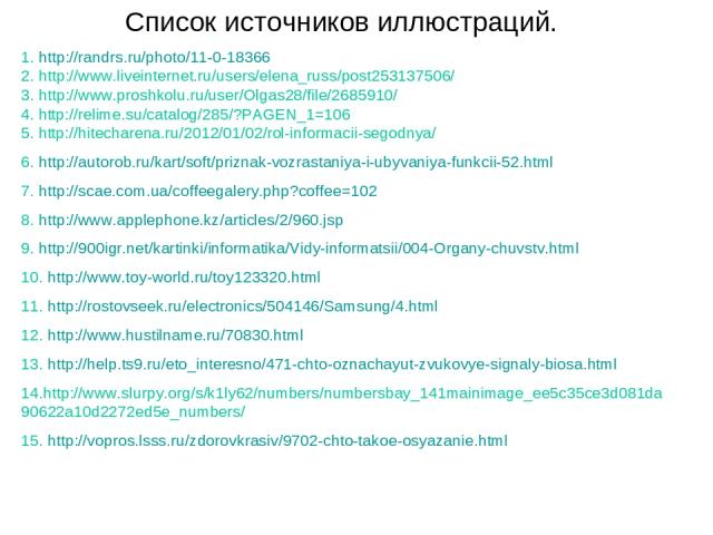 Список источников иллюстраций. 1. http://randrs.ru/photo/11-0-18366 2. http://www.liveinternet.ru/users/elena_russ/post253137506/ 3. http://www.proshkolu.ru/user/Olgas28/file/2685910/ 4. http://relime.su/catalog/285/?PAGEN_1=106 5. http://hitecharen…