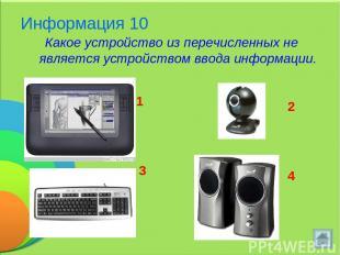 Информация 10 Какое устройство из перечисленных не является устройством ввода ин