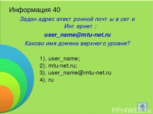 Информация 40 Задан адрес электронной почты в сети Интернет: user_name@mtu-net.r