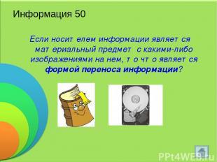Информация 50 Если носителем информации является материальный предмет с какими-л