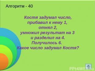 Алгоритм - 40 Костя задумал число, прибавил к нему 1, отнял 2, умножил результат