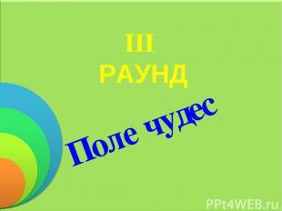 Поле чудес III РАУНД