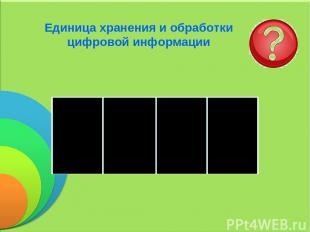 Единица хранения и обработки цифровой информации Б А Й Т
