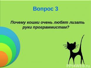 Вопрос 3 Почему кошки очень любят лизать руки программистам?