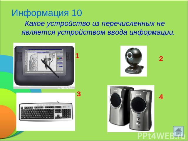 Информация 10 Какое устройство из перечисленных не является устройством ввода информации. 1 2 3 4