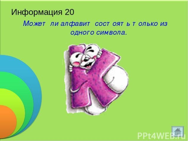 Информация 20 Может ли алфавит состоять только из одного символа.