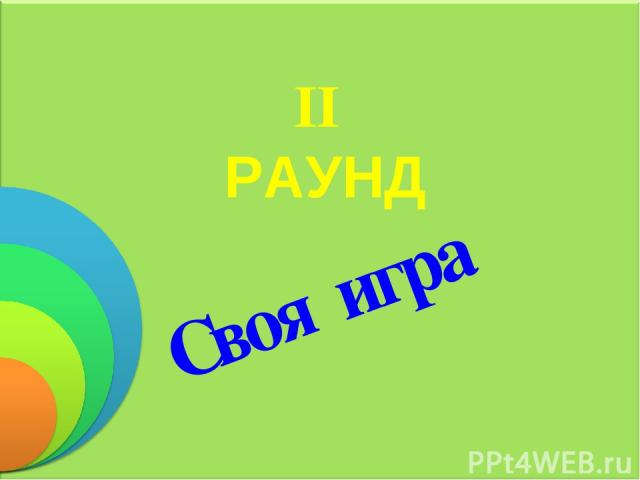 Cвоя игра II РАУНД