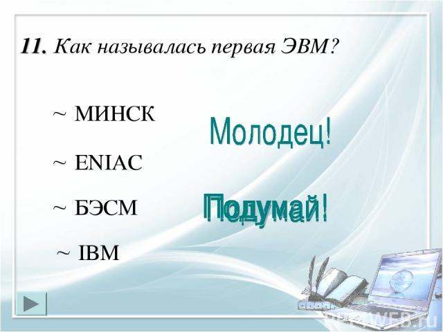 11. Как называлась первая ЭВМ? ENIAC МИНСК IBM БЭСМ