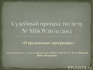 Автор разработки: учитель информатики МБОУ СОШ № 26 г. Пензы Флеонов Вадим Валер