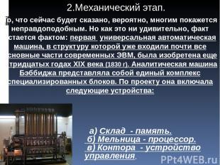 а) Склад - память. б) Мельница - процессор. в) Контора - устройство управления.