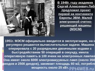 В 1951г. МЭСМ официально вводится в эксплуатацию, на ней регулярно решаются вычи