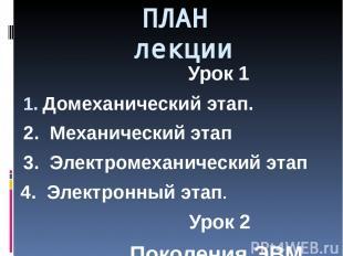 ПЛАН лекции Урок 1 Домеханический этап. 2. Механический этап 3. Электромеханичес
