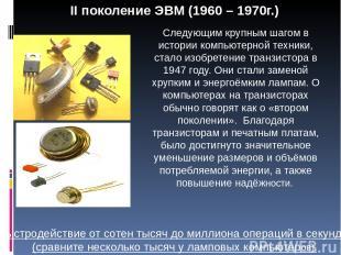 II поколение ЭВМ (1960 – 1970г.) Следующим крупным шагом в истории компьютерной