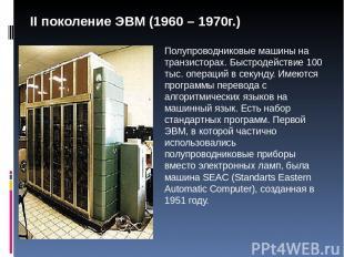 Полупроводниковые машины на транзисторах. Быстродействие 100 тыс. операций в сек