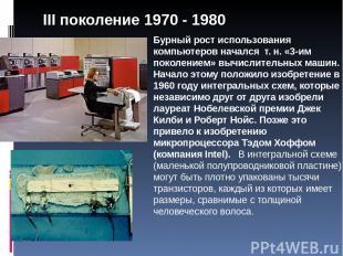 III поколение 1970 - 1980 Бурный рост использования компьютеров начался т. н. «3