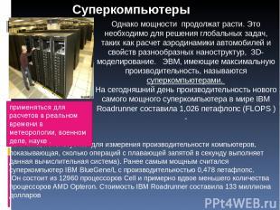 Суперкомпьютеры Однако мощности продолжат расти. Это необходимо для решения глоб