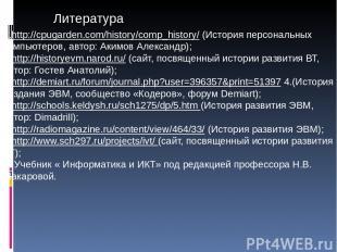 1.http://cpugarden.com/history/comp_history/ (История персональных компьютеров,
