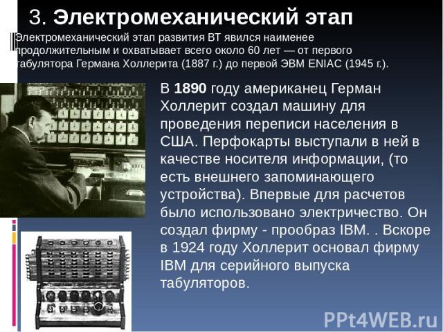 В 1890 году американец Герман Холлерит создал машину для проведения переписи населения в США. Перфокарты выступали в ней в качестве носителя информации, (то есть внешнего запоминающего устройства). Впервые для расчетов было использовано электричеств…