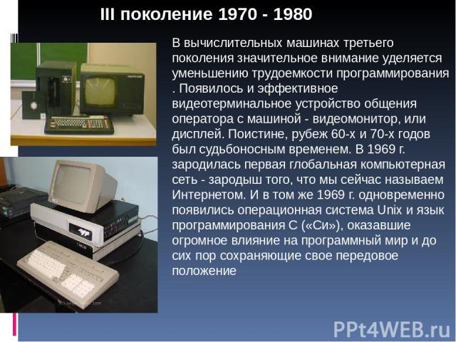 В вычислительных машинах третьего поколения значительное внимание уделяется уменьшению трудоемкости программирования . Появилось и эффективное видеотерминальное устройство общения оператора с машиной - видеомонитор, или дисплей. Поистине, рубеж 60-х…